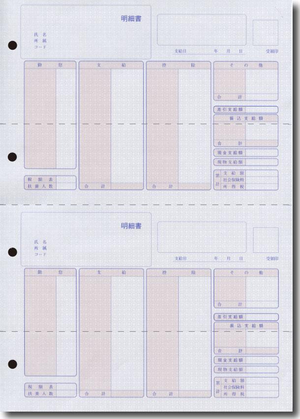 給与明細書(A4プリンタ用紙 ミシン目用紙)