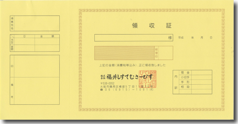 領収証(プリンタ用紙)
