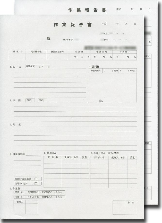 作業報告書
