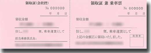領収証兼乗車票