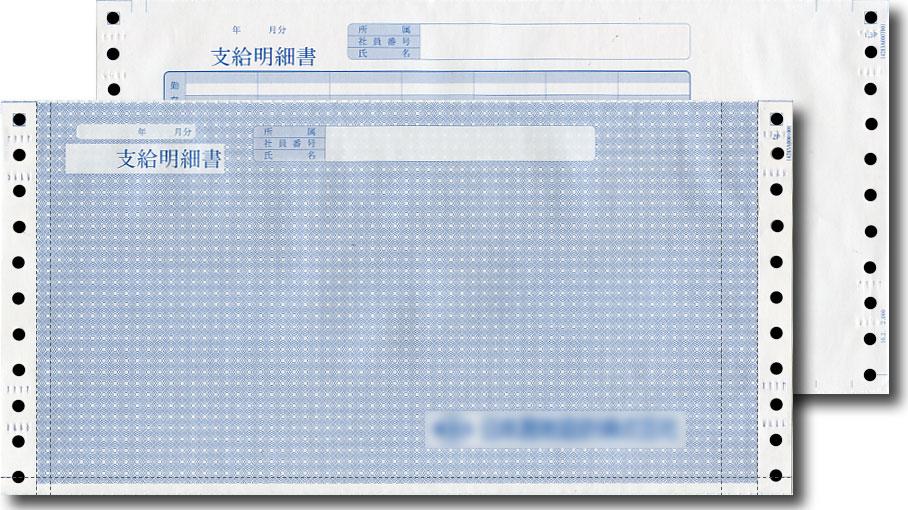 支給明細書(連続用紙 4方のり)