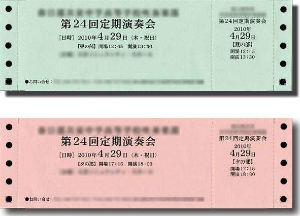 演奏会チケット(連続用紙)