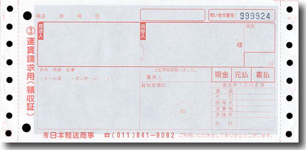 送り状(連続用紙 カーボン印刷)...