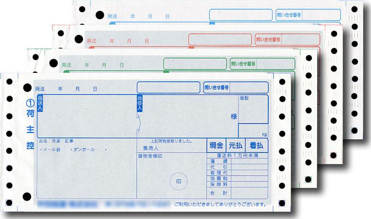 送り状(連続用紙 カーボン印刷)