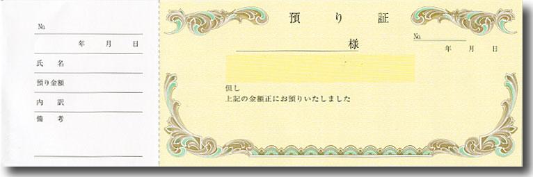 預り証(手書き伝票)