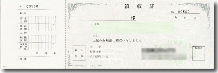 領収証(手書き伝票)