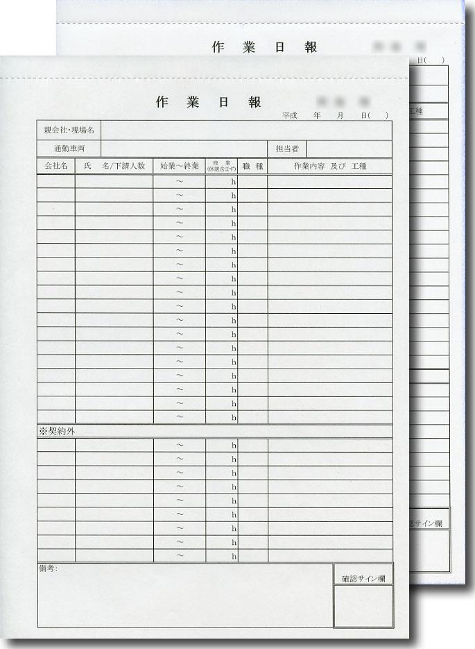 作業日報(手書き伝票)