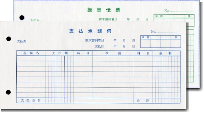 支払承認伺兼振替伝票(手書き伝票)