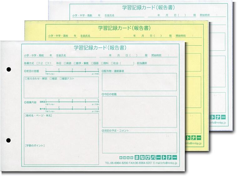 学習記録カード(手書き伝票)