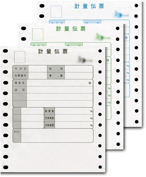 計量伝票(連続用紙)