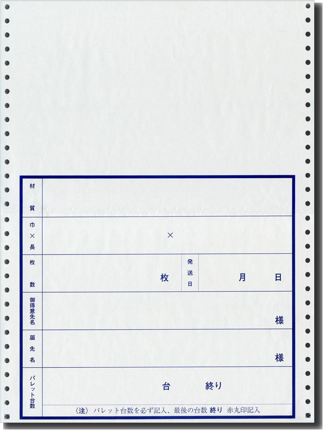 看板伝票(連続用紙)