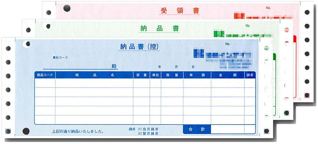 納品書(連続用紙 3枚複写 全面刷 白紙 ミニピッチミシン)