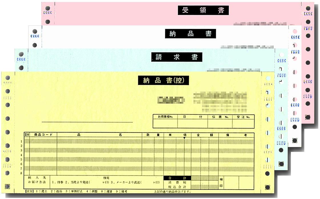 納品書(連続用紙 4枚複写 同色 色紙)