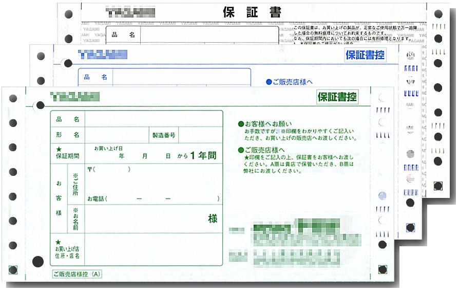 保証書(連続用紙 カーボン印刷)