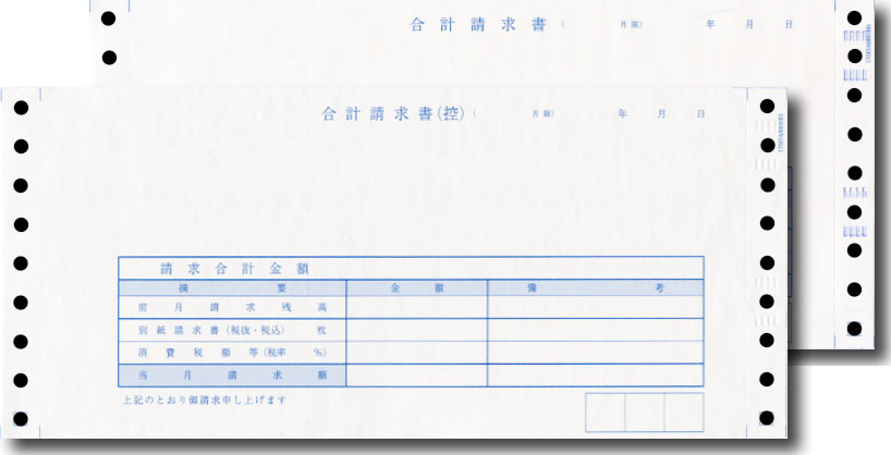 合計請求書(連続用紙)