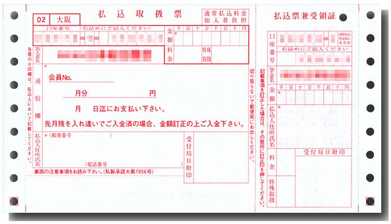 払込取扱票(連続用紙 OCR)