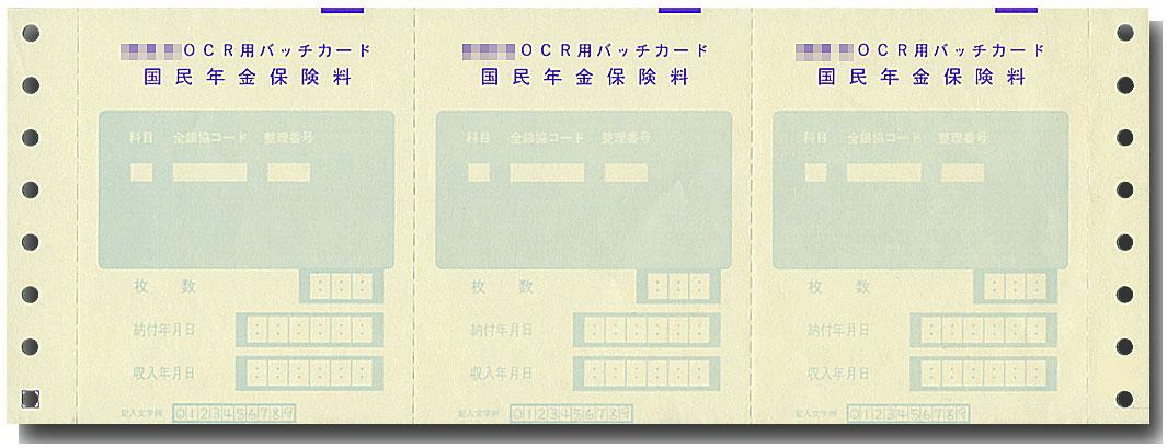 バッチカード(連続用紙 OCR)
