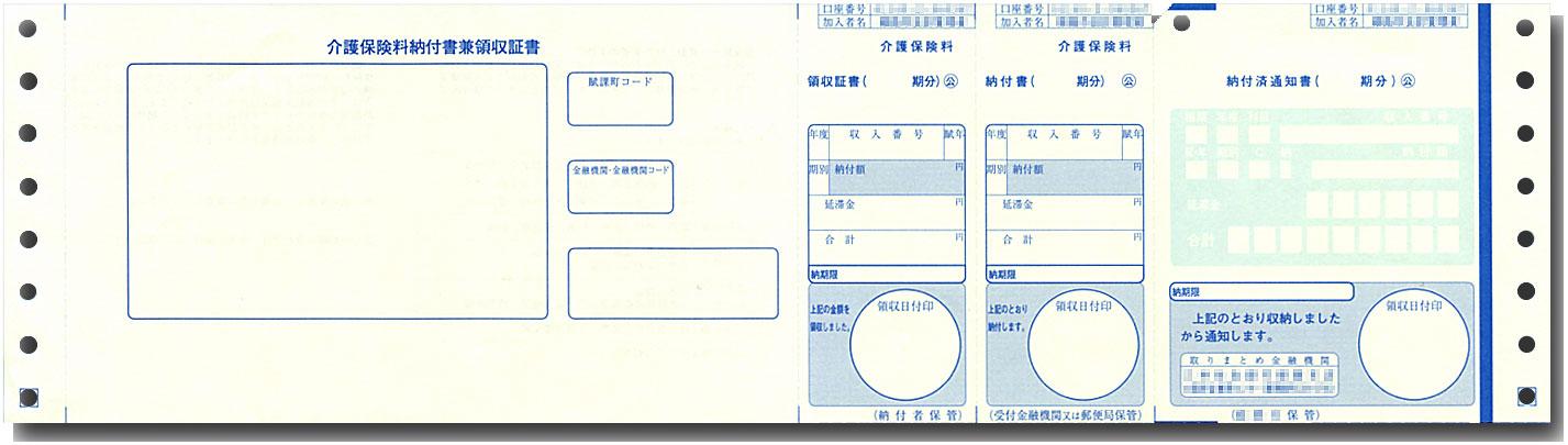 保険料納付書(連続用紙 OCR)