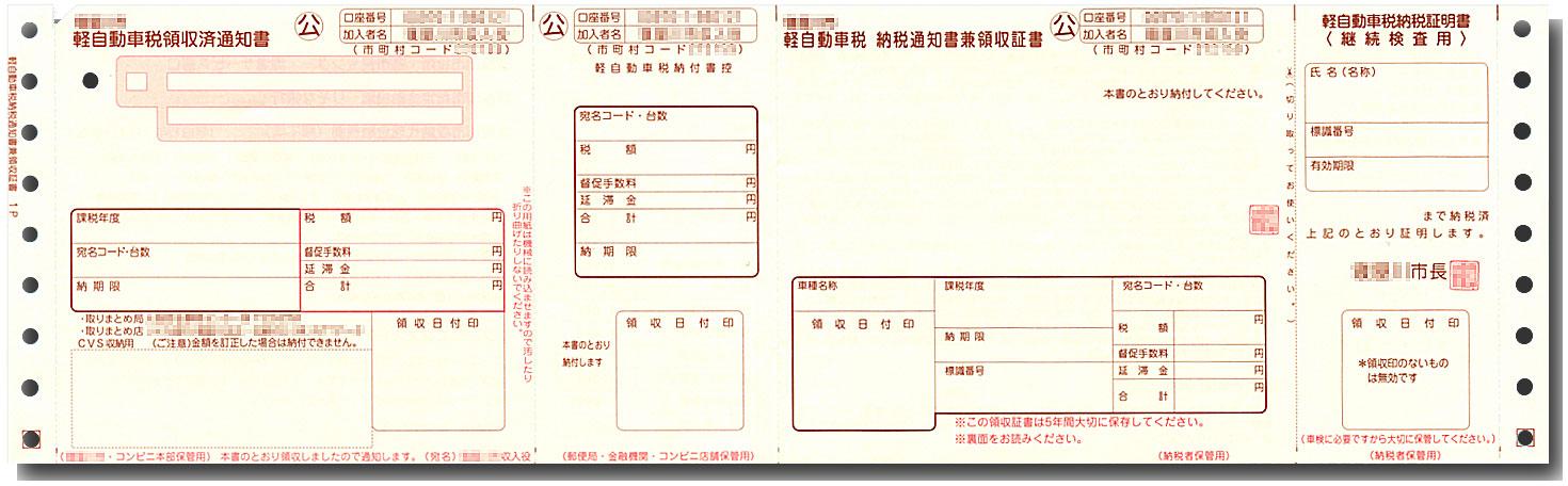 軽自動車税納付書(連続用紙 OCR)