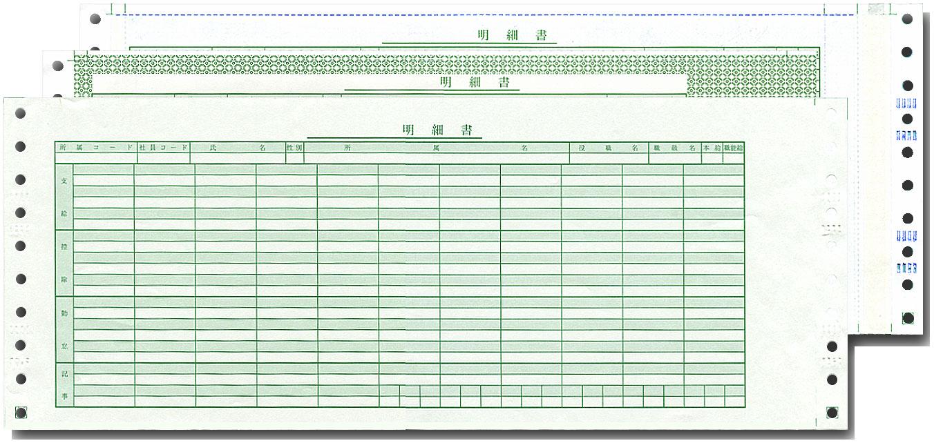 給与明細書(連続用紙 3方のり止め+テープ)