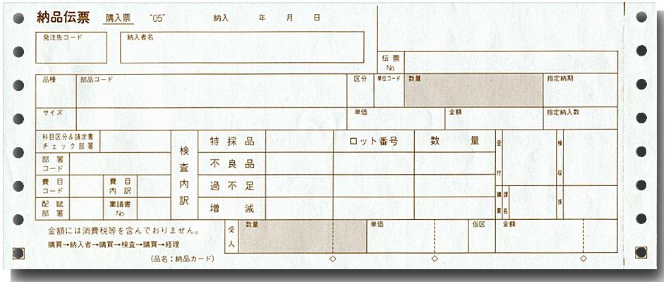 納品伝票(連続用紙 NIP用紙)