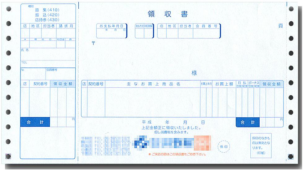 領収書(連続用紙 NIP用紙)