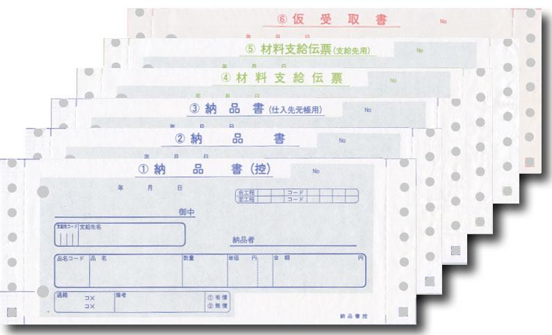 納品書(連続用紙 6枚複写 カーボン印刷)