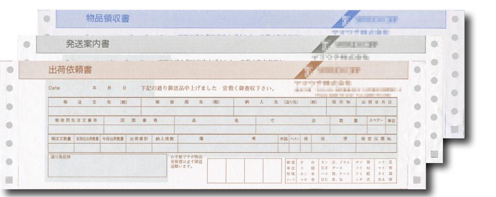 出荷依頼書(連続用紙 カーボン印刷)
