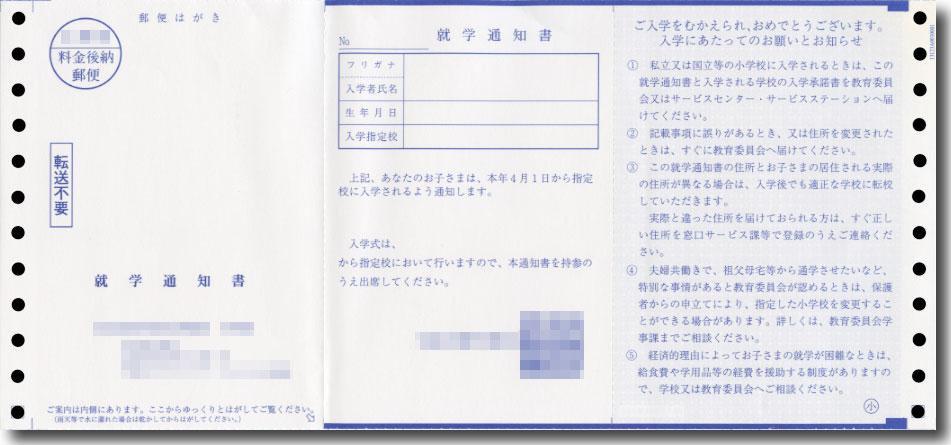 就学通知書ハガキ(連続用紙 圧着ハガキ)