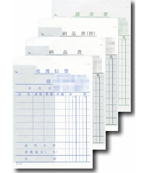 売渡伝票(手書き伝票 カーボン印刷)