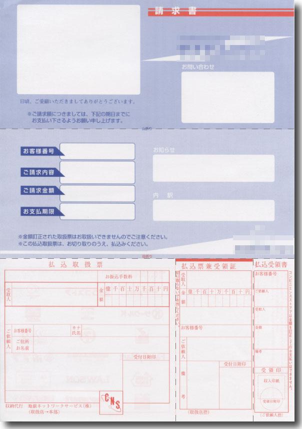 払込取扱票付き請求書(A4プリンタ用紙 OCR ジャンプミシン)