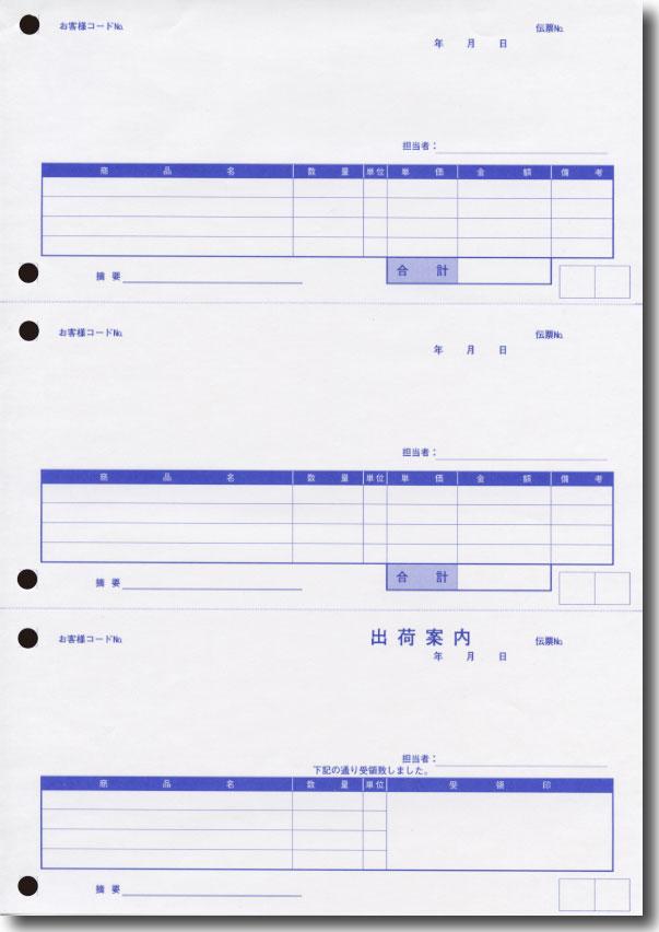 納品書(A4プリンタ用紙 ミシン目用紙)