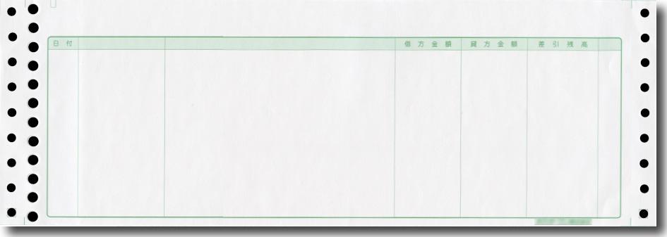 補助元帳(連続用紙 NIP対応UV印刷)