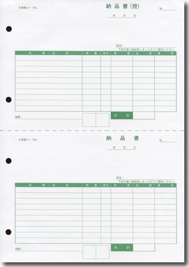 納品書(A4プリンタ用紙 ミニピッチミシン)