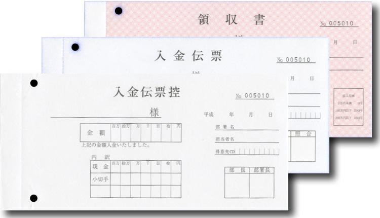領収書(手書き伝票 3枚複写 Noあり)