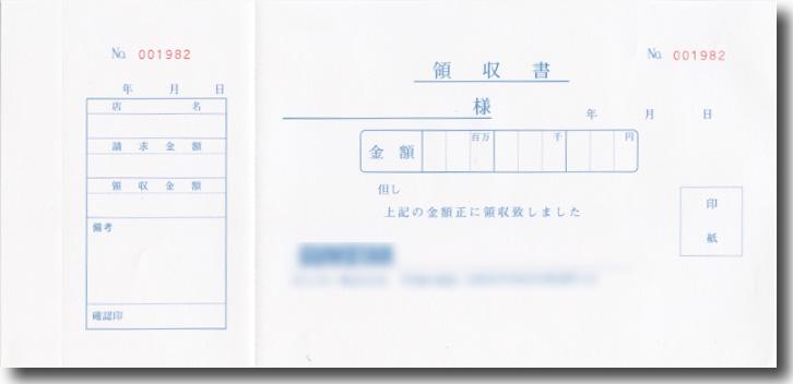 領収書(手書き伝票 複写なし Noあり)