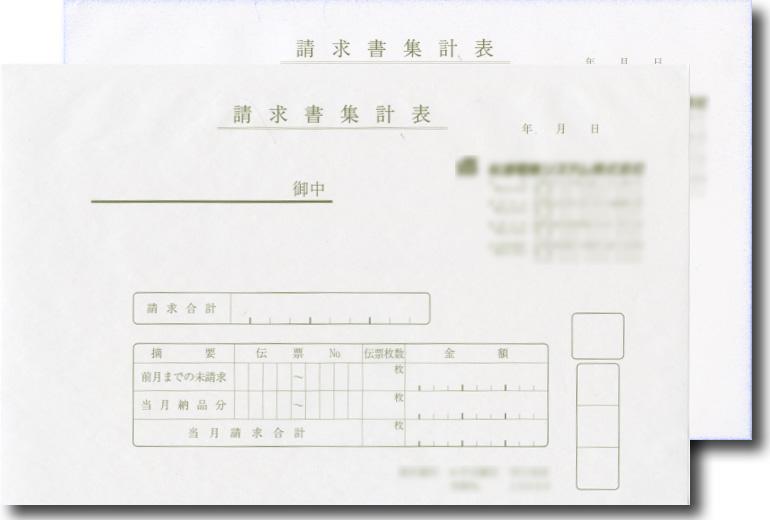 請求書集計表(手書き伝票)