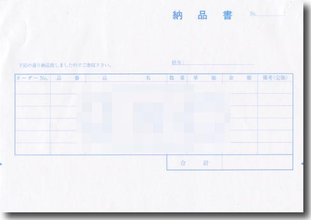納品書(A5プリンタ用紙)