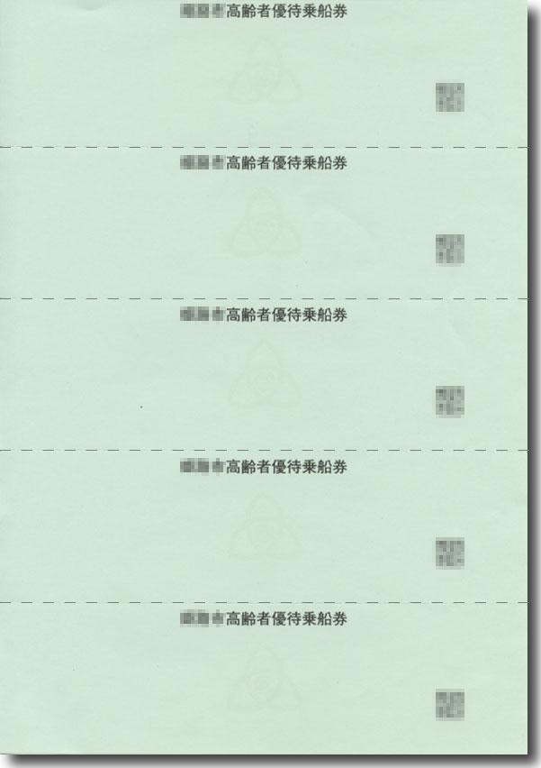 高齢者優待乗船券(A4プリンタ用紙 多条ミシン)