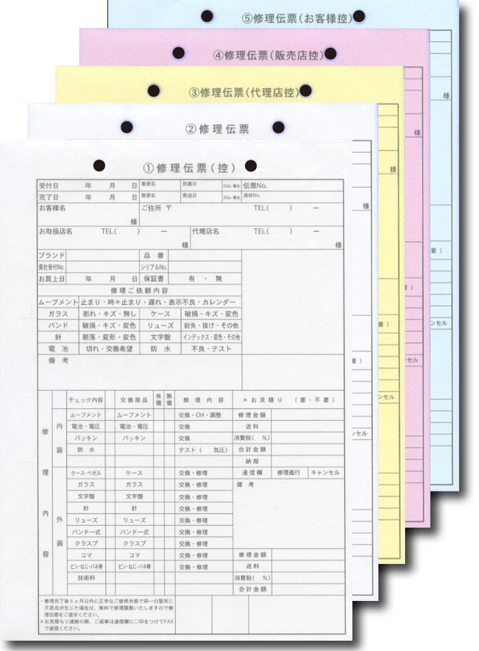 修理伝票(手書き伝票 5枚複写 色紙)