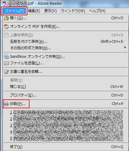 fukuiss_faq_pdf01.jpg