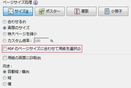 fukuiss_faq_pdf03.jpg