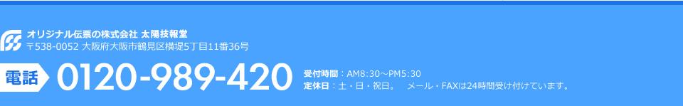 オリジナル伝票の株式会社福井しすてむさーびす