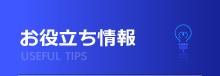 伝票お役立ち情報ブログ